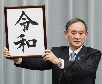 Yoshihide Suga Announces Reiwa Era and displays Japanese Kanji characters in Tokyo on April 01, 2019 © KYODO
