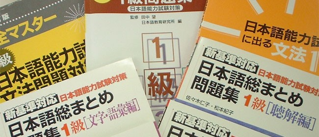 JLPT: the Japanese Language Test (N1 to N5)
